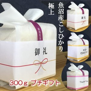 ギフト プレゼント プチギフト かわいい お米 魚沼産コシヒカリ ギフト 白米 300g 2合 kuwaharasyoten