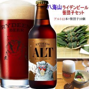 八海山クラフトビール(八海山 ライディーンビール アルト 330mlx12本+笹団子10個)予約限定セット|kuwaharasyoten