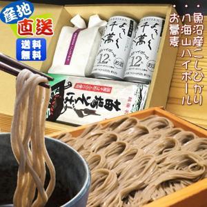 美味しいお蕎麦 お中元 当地 特産 魚沼米 お酒 八海山ハイボール セット|kuwaharasyoten