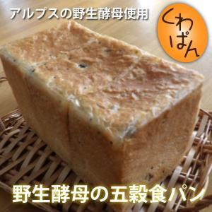 野生酵母の五穀食パン 1.8斤|kuwapan-zushi