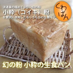 幻の粉 小粋(コイキ)粉を贅沢に使用した生食パン 1.8斤|kuwapan-zushi