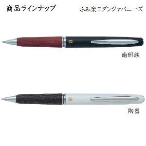 【空彫り名入れ可!】PILOT(パイロット)油性ボールペン ふみ楽 BFU-7SR-NA(南部鉄)/TOU(陶器)|kuwauchi