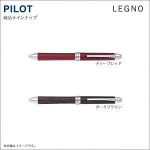 【色入り名入れ可】PILOT(パイロット)3色/多色ボールペン(油性) レグノ:BKTL-3SK-色品番|kuwauchi