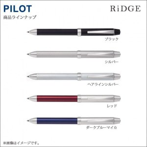 【送料無料】【色入り名入れ可(※レッド・ダークブルーマイカのみ)】PILOT(パイロット)2色+0.5mmシャープ/多機能筆記具 ツープラスワンリッジ:BTHR-7SR|kuwauchi