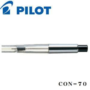 【ネコポス可】パイロット PILOT コンバーター70 CON-70|kuwauchi