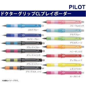 PILOT(パイロット)シャープペンシル ドクターグリップCL プレイボーダー:HDGCL50R kuwauchi