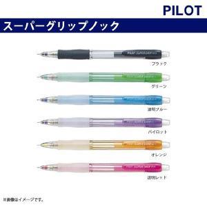 PILOT(パイロット) スーパーグリップノック シャープペンシル/0.5mm HGP-10R kuwauchi