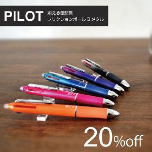 【色入り名入れ可】PILOT パイロット FRIXION ball3 (フリクションボール3 メタル) :LKFB150EF|kuwauchi