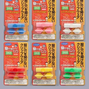超売れっ子!服に穴を開けない クリップウェア/開かずピンちゃん2 6色  MADE IN JAPAN|kuwauchi