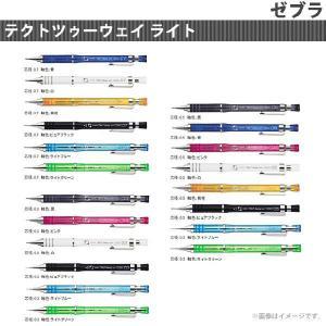 ZEBRA(ゼブラ) テクトツゥーウェイライト シャープペンシル【0.3mm/0.5mm/0.7mm】:MA42_MAS42_MAB42 kuwauchi