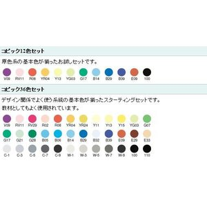 COPIC 定番のコピックセット 12色セット  kuwauchi 02