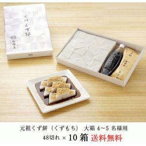 父の日 プレゼント くず餅大箱(48切れ) 10箱 大口 送料無料 船橋屋 お取り寄せ くずもち 手土産 kuzumochi