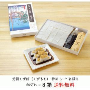 父の日 プレゼント くず餅特箱(60切れ) 8箱 大口 送料無料 お取り寄せ くずもち 手土産  船橋屋 kuzumochi
