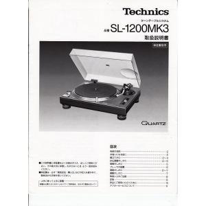 Technics テクニクス SL-1200MK3 の取扱説明書/コピー版(新品)です ・レーザープ...