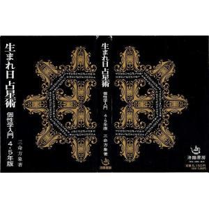 「生まれ日占星術・個性学入門」H.4〜5年版/三命方象 著/洛陽書房(美品中古)|kwanryudodtcom