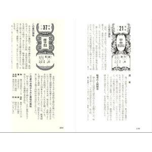 「生まれ日占星術・個性学入門」H.4〜5年版/三命方象 著/洛陽書房(美品中古)|kwanryudodtcom|03