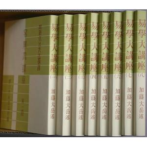 「易学大講座 全八巻」/加藤大岳 著/(紀元書房(新品)|kwanryudodtcom|03