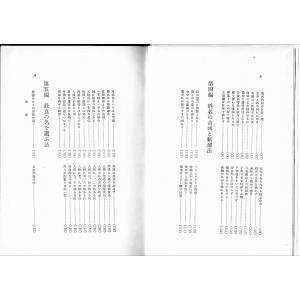 選名・改名「名づけ読本」/熊崎健翁 著/実業之日本社(美品)|kwanryudodtcom|03