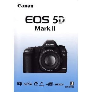 Canon キャノン EOS 5D Mark  II 取扱説明書/コピー版(新品)