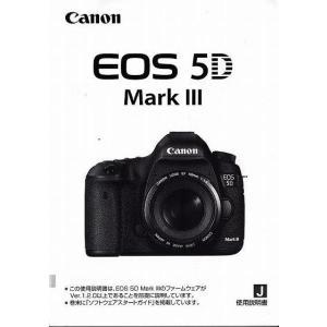 Canon キャノン EOS 5D MarkIII の取扱説明書(新品)