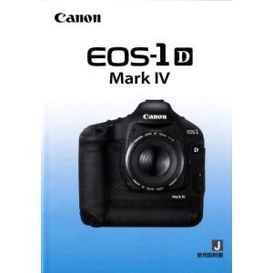 Canon EOS 1D Mark IV 取扱説明書/コピー版(新品)