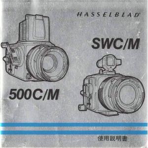 HasselBlad ハッセルブラッド 500C/M・SWC/M取説/日本語(美品中古)|kwanryudodtcom