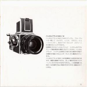 HasselBlad ハッセルブラッド 500C/M・SWC/M取説/日本語(美品中古)|kwanryudodtcom|02