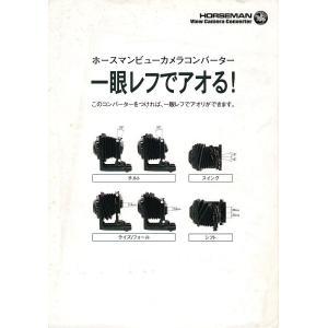 Horseman ホースマン ビューカメラコンバーター のカタログ(新品)