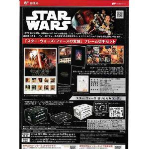 Star Wars「スターウオーズ/フォースの覚醒」フレーム切手Set(未開封新品) kwanryudodtcom