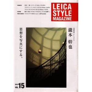 ライカLeica Style Magazine Vol. 15 (新品)