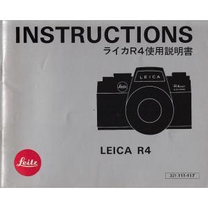 ライカ Leica R4  取扱説明書/日本語版/オリジナル版(美品中古)