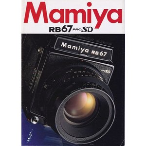 Mamiya RB67 proSD のカタログ(新古美品) ・A4版、全18頁 ・経年による黄ばみ薄...