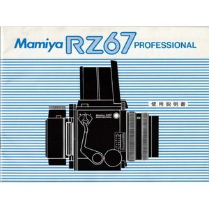 Mamiya マミヤ RZ67 Pro の 使用説明書/オリジナル版(美品中古) ・全 41頁 ・経...