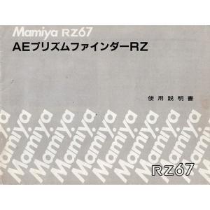 Mamiya マミヤ RZ67  AEプリズムファインダーRZ の 使用説明書/オリジナル版(美品中...