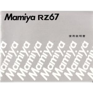 Mamiya マミヤ RZ67 の取扱説明書/オリジナル版(極美品) ・全53頁。 ・未使用?に近い...