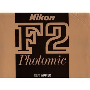Nikon ニコン  F2 フォトミック 取扱説明書/オリジナル版(美品中古)|kwanryudodtcom