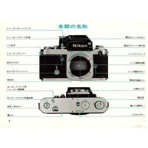 Nikon ニコン  F2 フォトミック 取扱説明書/オリジナル版(美品中古)|kwanryudodtcom|02