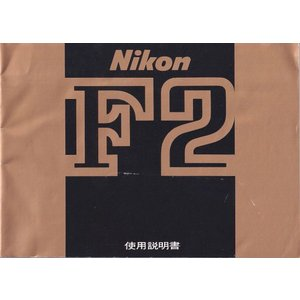 Nikon ニコン  F2 取扱説明書/オリジナル版(中古美品)|kwanryudodtcom