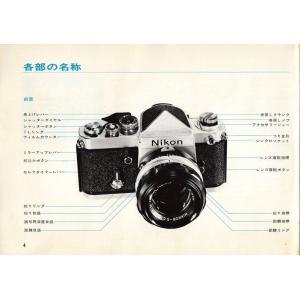 Nikon ニコン  F2 取扱説明書/オリジナル版(中古美品)|kwanryudodtcom|02