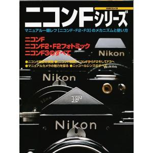 Nikon ニコン Fシリーズ(F・F2・F3)のメカニズムと使い方/日本カメラ(新品)|kwanryudodtcom