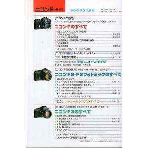 Nikon ニコン Fシリーズ(F・F2・F3)のメカニズムと使い方/日本カメラ(新品)|kwanryudodtcom|02