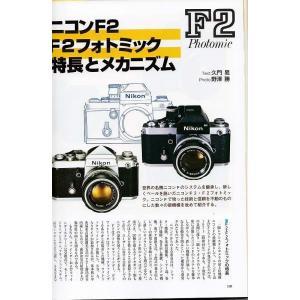 Nikon ニコン Fシリーズ(F・F2・F3)のメカニズムと使い方/日本カメラ(新品)|kwanryudodtcom|03