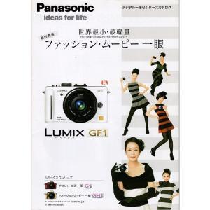 Panasonic パナソニック LUMIX GF1/ G1/GH1 の カタログ(未使用品) ・A...