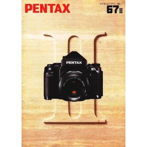 Pentax ペンタックス67 /II の カタログ(新品)です ・A4版 ・経年黄ばみ多少あります...