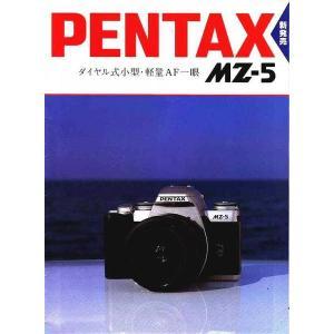 Pentax ペンタックス MZ-5 のカタログ(美品中古)です ・A4版 14頁 ・経年による薄汚...