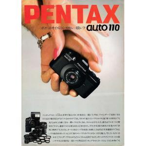 Pentax ペンタックス auto 110 の カタログ(美品中古)