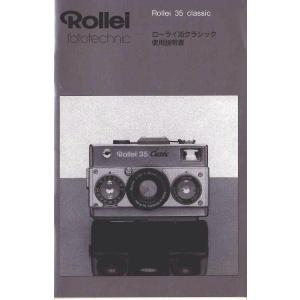 ローライ Rollei 35 クラシック 使用説明書(新同美品)