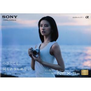 Sony ソニーα NEX-5R のカタログ/'13(未使用美品)