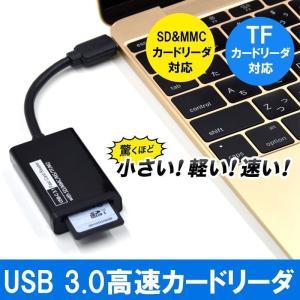USB 3.0 カードリーダーUSB Type-C搭載 超高速 メモリーカード SDカード