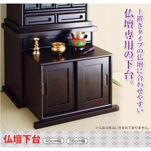 仏壇下台 56cm幅 紫檀調|kwelfare